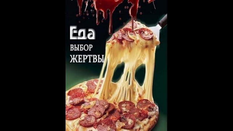 Еда. Выбор жертвы. (Документальнный фильм)