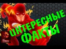 Флэш интересные факты\ Flash DC