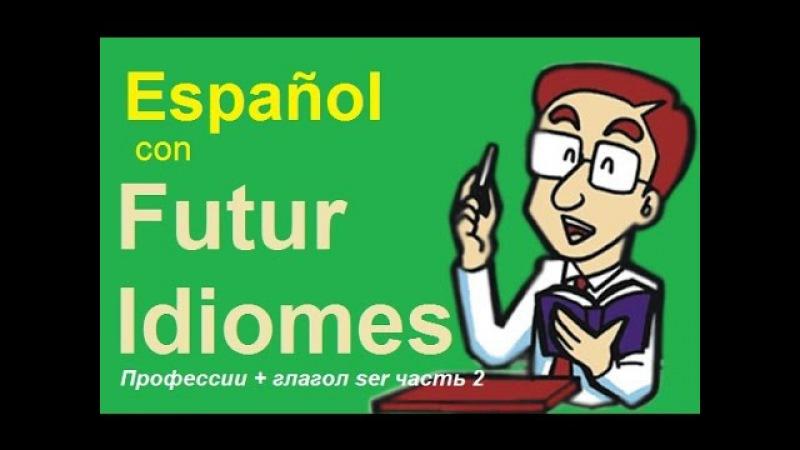 Испанский язык. Español. Урок 18. Профессии, спряжение глагола SER часть 2.
