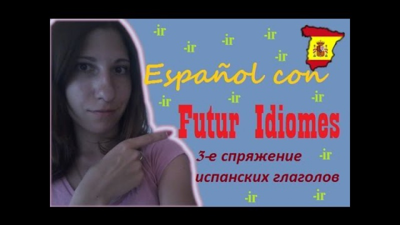 Испанский язык. Урок 11. Третье спряжение испанских глаголов.