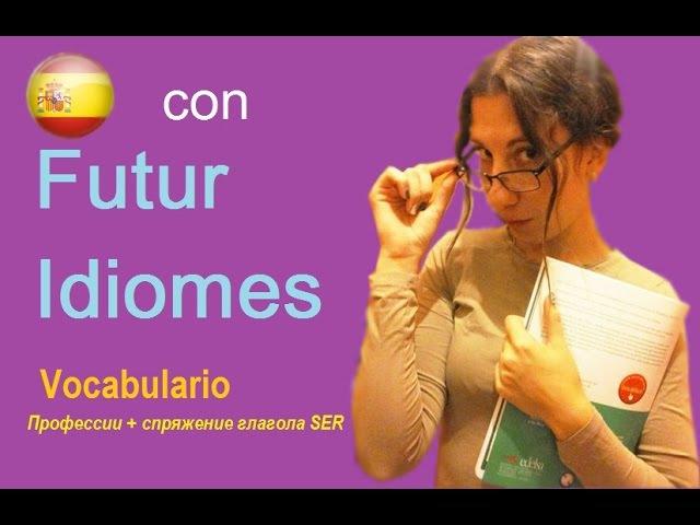 Испанский язык. Español. Урок 16. Профессии, спряжение глагола SER.