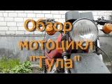 Обзор, мотоцикл ТУЛА( ТМЗ 5.952)