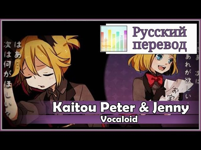 [Vocaloid RUS cover] j.am x Len - Kaitou Peter and Jenny [Harmony Team]