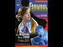 Гармонь / Accordion (1934)