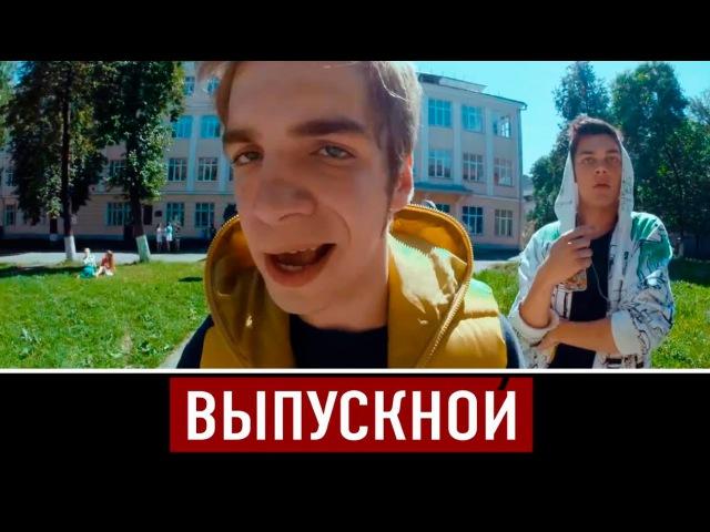 Смотреть Выпускной 2014 Трейлер фильма 2 От создателей Горько