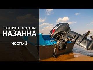 Тюнинг лодки Казанка 5М3. Часть 1. [FishMasta.ru]