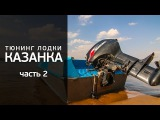 Тюнинг лодки Казанка 5М3. Часть 2. [FishMasta.ru]