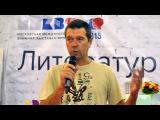 Андрей Жуков представляет свою книгу