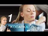Косатка. 1 серия. Детективный сериал, криминал (2014) @ Русские сериалы