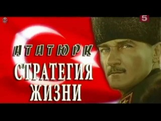 История Турции. Ататюрк, Стратегия Жизни. Османская Империя - Падение, Турецкая Р...