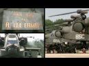 Вертолеты Заряжай с Ли Эрми History Channel