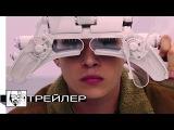 Инопланетное вторжение   Фильм 5-Я ВОЛНА 2016   Русский HD трейлер   Хлоя Грейс Морец