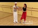 Сальса видео Урок сальса №15 Sombrero