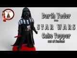(vk.com/LakomkaVK) Как слепить Дарта Вейдера из сахарной мастики. Звездные войны. Дарт Вейдер из сахарной мастики. How to make