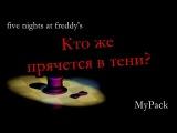 Five Nights At Freddy's 4 Кто прячется в тени?!