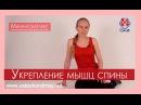 ►Мини-комплекс ДЛЯ УКРЕПЛЕНИЯ МЫШЦ СПИНЫ (альтернатива лодочке ). ЛФК для мышц спины.