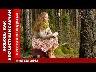 Любовь как несчастный случай (Тайга) HD Русские мелодрамы сериалы 2015 russkaya melodrama смотреть