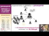 Бизнес план Амвэй Россия  2016 часть 3