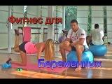 Упражнения для беременных | 2 и 3 триместры