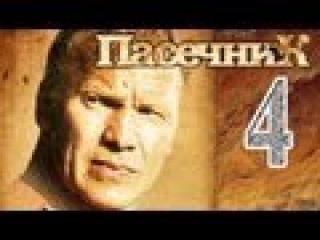 Пасечник 4 серия 08.10.2013 деревенский детектив сериал