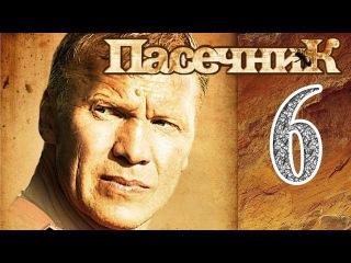 Пасечник 6 серия 09.10.2013 деревенский детектив сериал