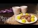 Конфеты марципан Правильное питание ПП десерт Домашние конфеты Рецепты от Easy Cook