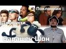 Блогер GConstr заценил ОВПН Джакузи Поклонник и Барашек Шон От SokoL off TV