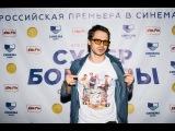 Россия 1: Павел Деревянко представил в СИНЕМА ПАРК Челябинск фильм «СуперБобровы»