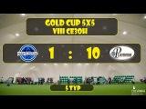 Ole Gold Cup 8 сезон 5x5. 5 тур. Невская Застава - Платина