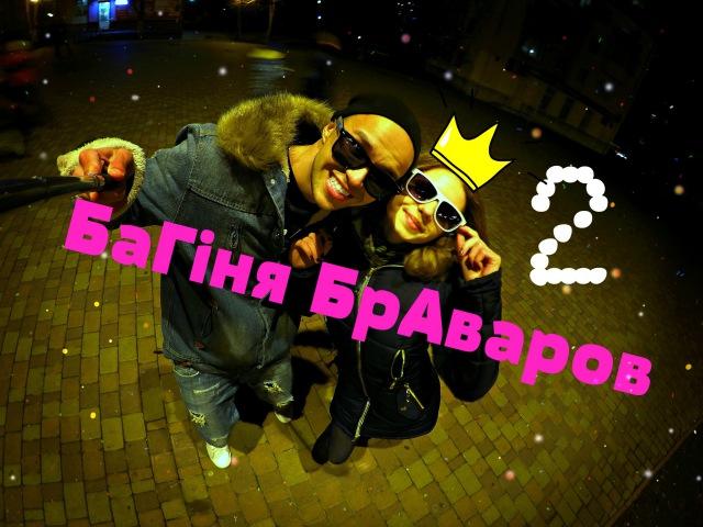 БаГіня БрАваров 2