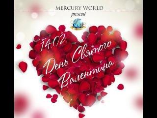 14 ФЕВРАЛЯ С MERCURY WORLD!!!