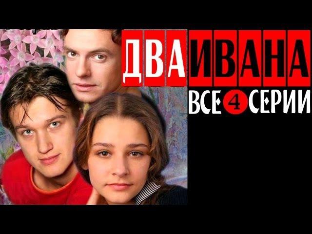 Два Ивана (2013) Драма фильм сериал