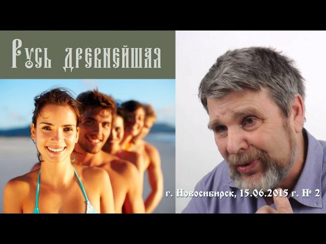 Георгий Сидоров - Секреты долголетия, или как выжить при библейском укладе (Часть 2)