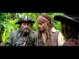 Пираты Карибского моря: На cтранных берегах отрывок №2