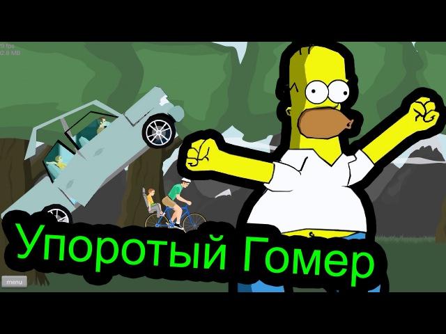 Happy Wheels - Упоротый Гомер