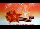 К 23 февраля от украинки Ирина Самарина Лабиринт