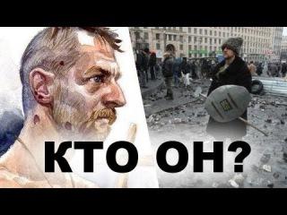ГОЛЫЙ КОЗАК   ВСЯ ПРАВДА!!!!! КТО ОН !!!!! ФАЛЬШИВКА!!!!!! Михаил Гаврилюк   жертва Беркута!
