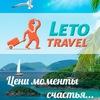 Туристическая компания LETO TRAVEL (ЛЕТО ТРЕВЕЛ)