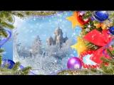 Рождеством Христовым! Счастливого рождества!