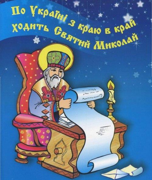 Миколай в Україні