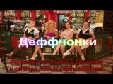 Деффчонки Новый сезон Новые серии