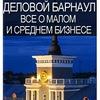 Деловой Барнаул: стартапы и бизнес