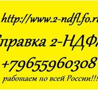 Купить справку 2 ндфл Орехово исправить кредитную историю бесплатно по фамилии через интернет бесплатно