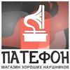 Patefon.ru - магазин хороших наушников!