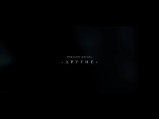 Затмение 2016 [ Русский трейлер ] Режиссер Алехандро Аменабар - Ужасы, триллер
