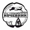 ЭКО туркомплекс Кочевник