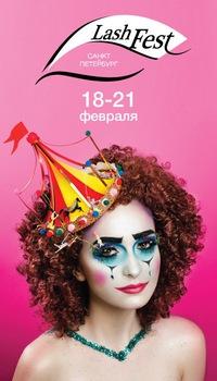 Lash-Фестиваль в Санкт-Петербурге 18-21 февраля