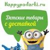 Интернет-магазин Happypodarki - детские игрушки