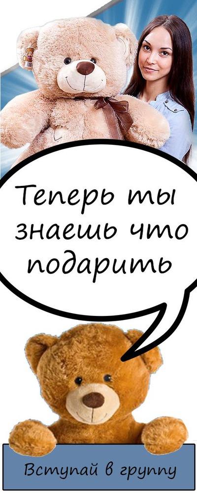 Мишка Плюшевый