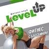 Фитнес-клуб с бассейном Level UP. Красноярск
